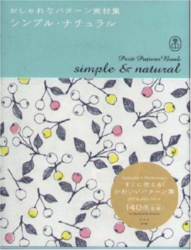 9784861005220: Simple and Natural (Petit Pattern Book)