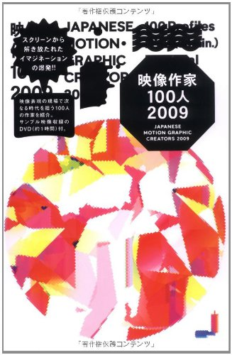 Japanese Motion Graphic Creators 2009 2009 (Paperback)