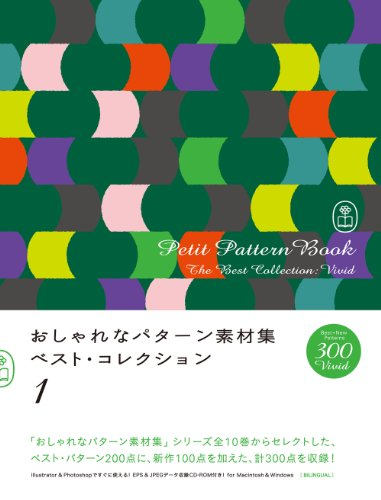 9784861006524: Petite Pattern Book: The Best Collection: Vivid (English and Japanese Edition)