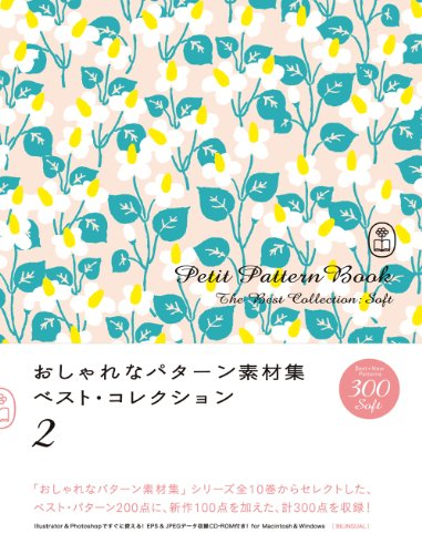 9784861006531: Petite Pattern Book: The Best Collection: Soft (English and Japanese Edition)