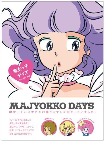 9784861006654: MAJOKKO DAYS (Sweet Design Memories) (Book)