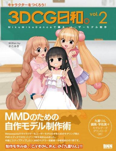 Let's Make 3DCG-Character Vol. 2 - MikuMikuDance: Kakomiki.