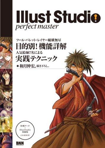 9784861007019: IllustStudio perfect master