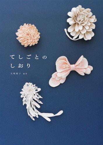 9784861007187: New Japanese Handwork