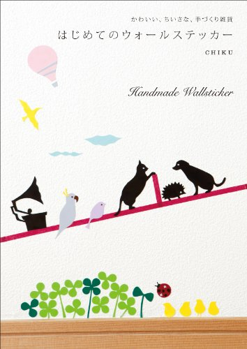 9784861007316: Chiku - Handmade Wallsticker