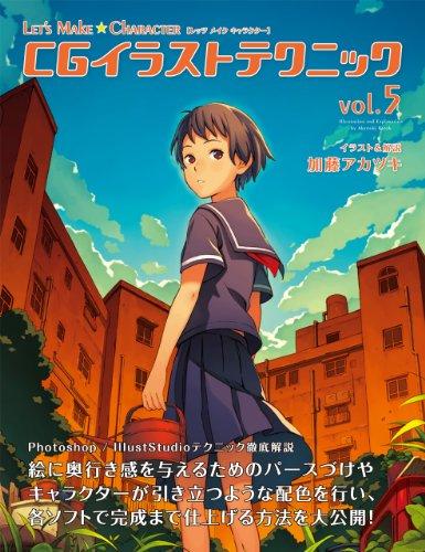 CG Illustration Technique Vol.5 - Let's Make Character CG: Akatsuki Kato