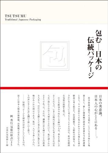 9784861007712: Tsutsumu - Traditional Japanese Packaging