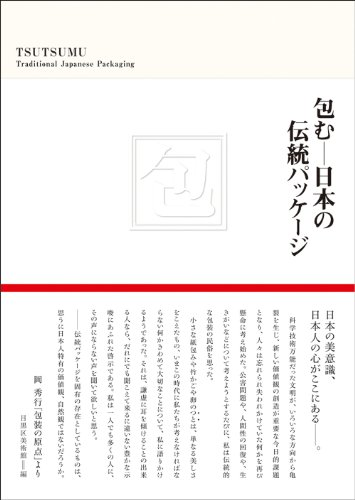 9784861007712: Tsutsumu: Traditional Japanese Packaging (Japanese Edition)