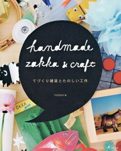 9784861007774: Handmade Zakka and Craft (Japanese Edition)