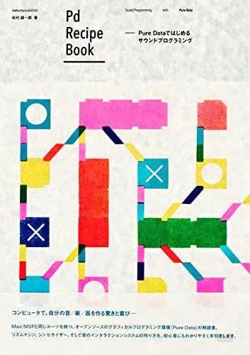 9784861007804: Pd Recipe Book : Pure Data de hajimeru saundo puroguramingu.