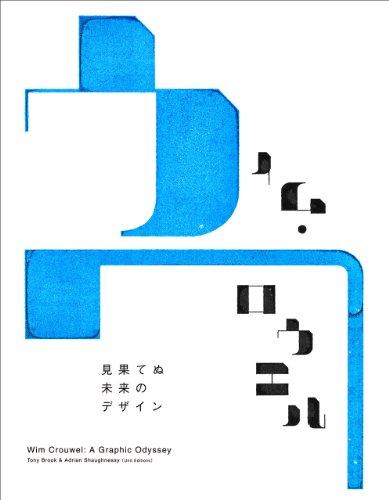 Wim Crouwel - a Graphic Odyssey (Hardback): Adrian Shaughnessy, Tony