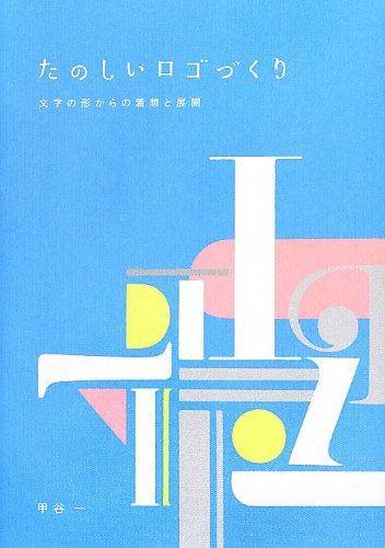 9784861008399: Retro Fonts 1830-1990 (Japanese Edition)
