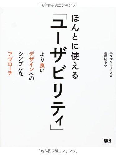 9784861008894: Honto ni tsukaeru yūzabiriti : yori yoi dezain eno shinpuru na apurōchi