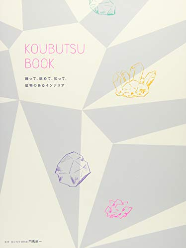 Koubutsu Book | Mineral Book: Touch, Look,