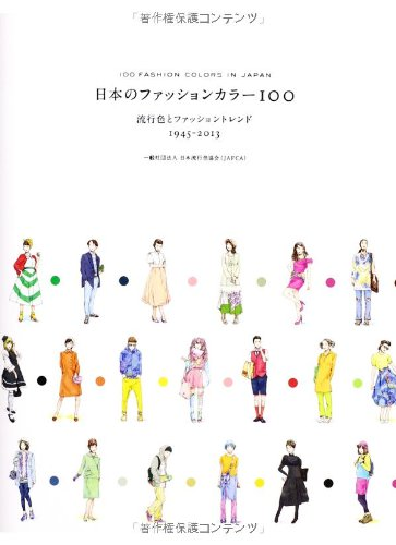 9784861009051: 100 Fashion Colours in Japan (Japanese Edition)