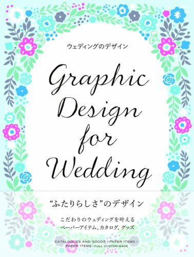 9784861009747: Graphic Design for Wedding