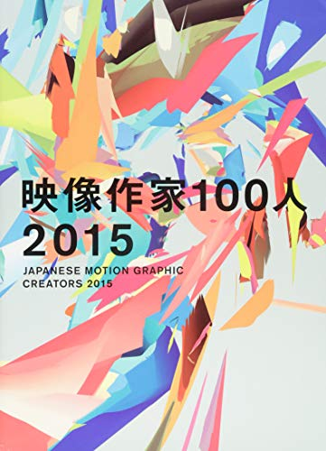 Japanese Motion Graphic Creators 2015: 2015 (Paperback)