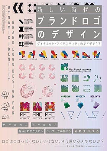 9784861009983: 新しい時代のブランドロゴのデザイン -ダイナミック・アイデンティティのアイデア97