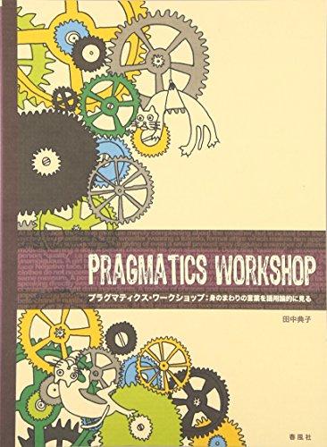 9784861100734: Puragumatikusu wākushoppu = Pragmatics workshop : Minomawari no kotoba o goyōronteki ni miru