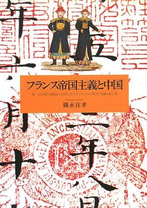 9784861101366: Furansu teikoku shugi to chūgoku : Dai ichiji sekai taisenzen no chūgoku ni okeru furansu no gaikō kin'yū shōkōgyō
