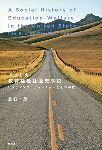 Amerika kyoiku fukushi shakaishi josetsu : Bijitingu: Ichiro Kuraishi