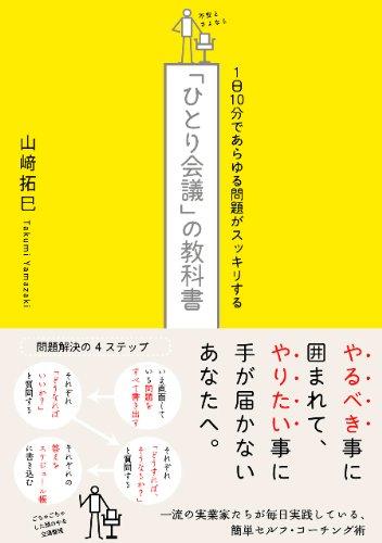 9784861139468: Hitori kaigi no kyōkasho = One Man Meeting Textbook : 1nichi 10pun de arayuru mondai ga sukkirisuru