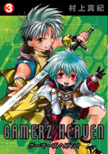 9784861270321: GAMERZ HEAVEN Vol. 3 (Gemazu Hebun) (in Japanese)