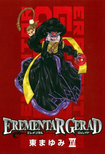 EREMENTAR GERAD 16 (BLADE COMICS): Mayumi Azuma