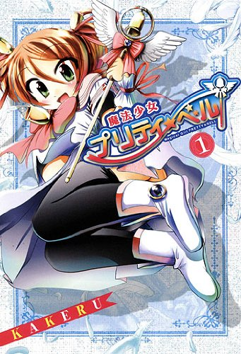 9784861277337: Magical Girl Pretty Bell - Vol.1 (BLADE COMICS) Manga