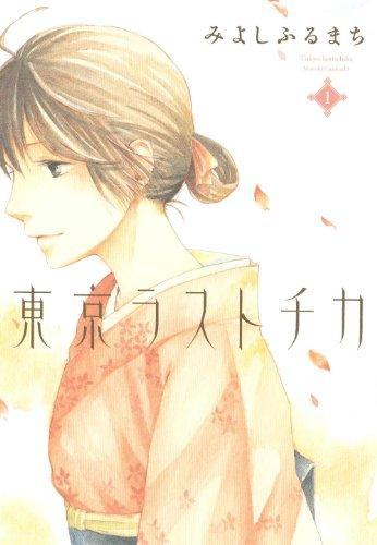 9784861277924: Toukyou Lastochika (Vol #1)