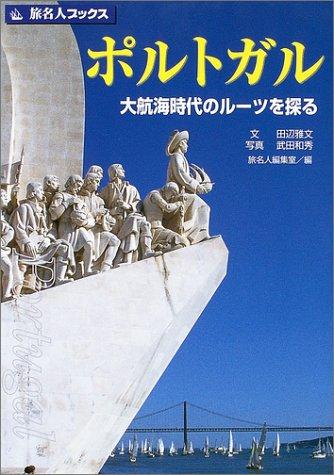 9784861300110: 旅名人ブックス33 ポルトガル 第2版