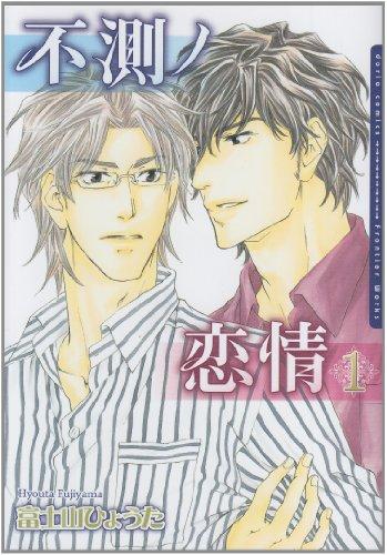 9784861345258: 不測の恋情 (Unexpected Lovesickness) 1
