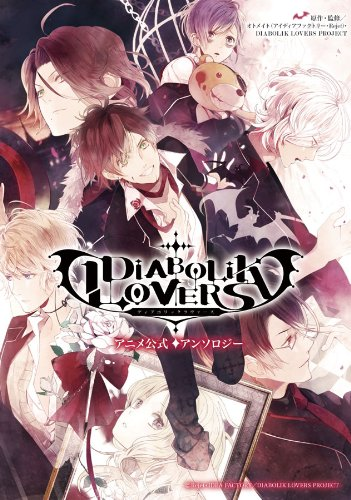 9784861346767: Animation Official Anthology DIABOLIK LOVERS(kari)