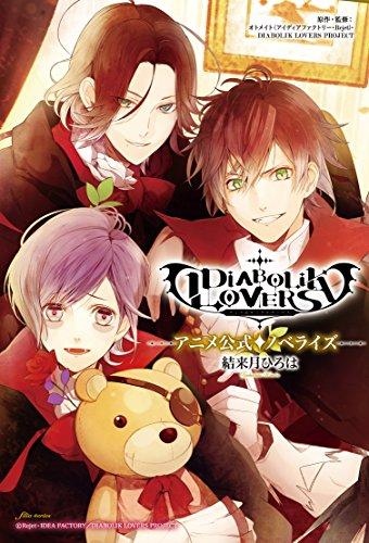 9784861347016: 「DIABOLIK LOVERS」アニメ公式ノベライズ (フィリアシリーズ)