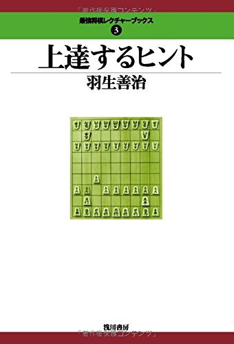 9784861370083: Tips to improve (strongest Shogi lecture Books (3)) [Tankobon Hardcover]