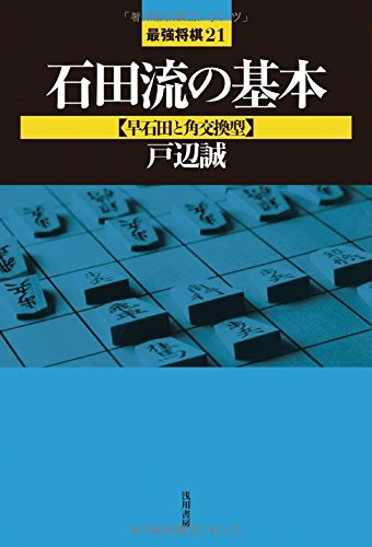 9784861370373: Ishida basic flow - early Ishida and angle-switched (strongest Shogi 21)