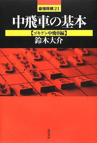 9784861370380: Nakabisha no kihon. Gokigen nakabishahen.