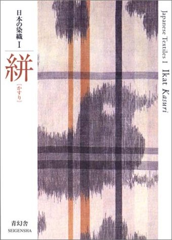 9784861520235: Japanese Textiles: Ikat Kasuri: Pt. 1