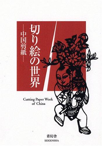 9784861520624: Cutting Paper Work of China: Senshi