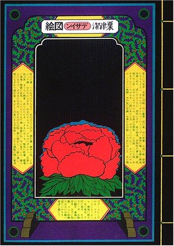 9784861520655: Awazu Kiyoshi: Scrapbook