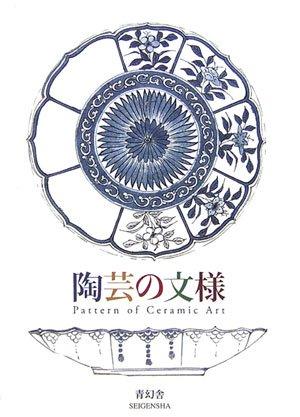 9784861520945: Pattern of Ceramic Art