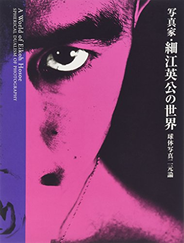9784861520969: A World Of Eikoh Hosoe: Spherical Dualism Of Photography (Japanese Edition)