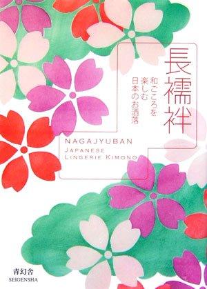 9784861521034: Nagajyuban: Japanese Lingerie Kimono