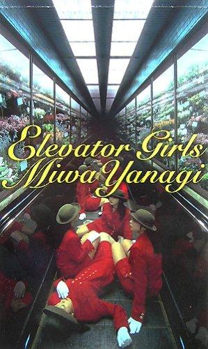 Elevator Girls: Miwa Yanagi