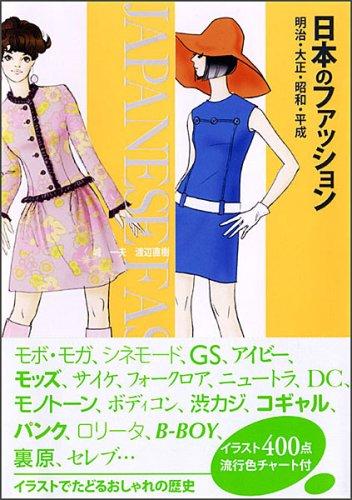 Japanese Fashion (Paperback): Kazuo J?, Naoki Watanabe