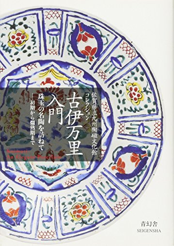 9784861521188: Koimari: An Elegant Porcelain (Japanese Edition)