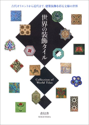 9784861521324: Decorative Tiles Of the World (Japanese Edition)
