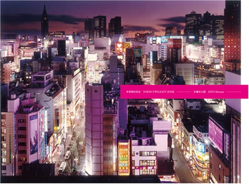Shintaro Sato: Tokyo Twilight Zone (Paperback)