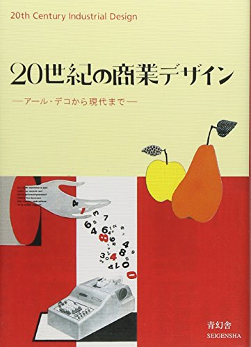 9784861521621: 20th Century Industrial Design (Japanese Edition)