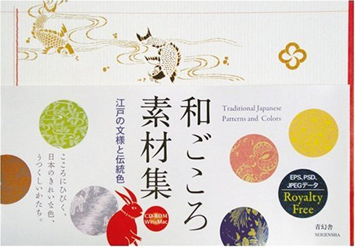 9784861521676: Traditional Japanese Patterns and Colours (Japanese Edition)